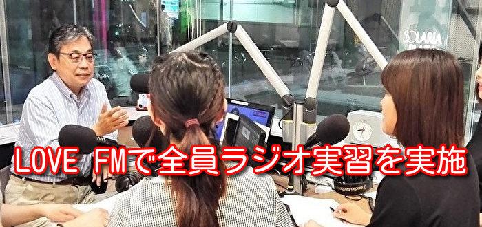 ラジオ出演レッスン実施